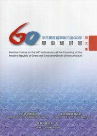 中共建政暨兩岸分治60年學術研討會論文集
