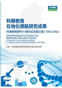 科學教育在地化領航研究成果:科學教育學刊十週年紀念論文集(1993-2002)