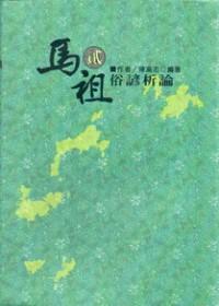 馬祖俗諺析論(貳)