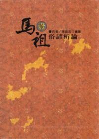 馬祖俗諺析論