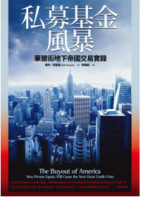 私募基金風暴:華爾街地下帝國交易實錄