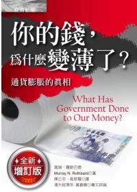 你的錢,為什麼變薄了?:通貨膨脹的真相