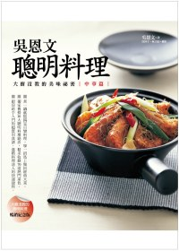 吳恩文聰明料理:大廚沒教的美味秘密,中華篇