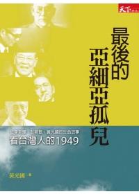 最後的亞細亞孤兒:從李登輝.彭明敏.黃光國的生命故事看臺灣人的1949