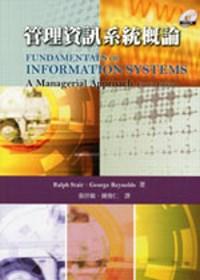 管理資訊系統概論