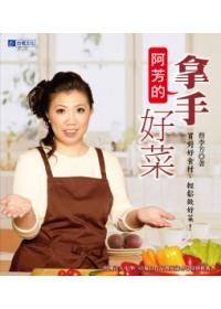 阿芳的拿手好菜:買對好食材、輕鬆做好菜