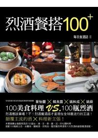 烈酒餐搭100+:每日食酒誌
