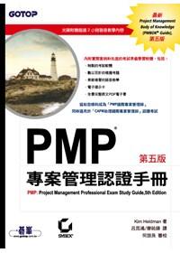 PMP專案管理認證手冊(第五版)