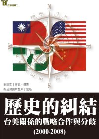 歷史的糾結 : 台美關係的戰略合作與分歧(2000-2008) /