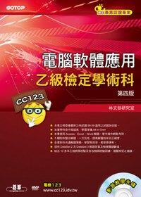 電腦軟體應用乙級檢定學術科(第四版)