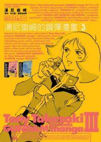 湯尼嶽崎的鋼彈漫畫 3