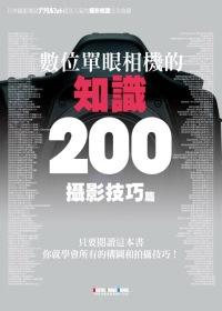 數位單眼相機的知識200 : 攝影技巧篇
