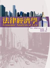 法律經濟學