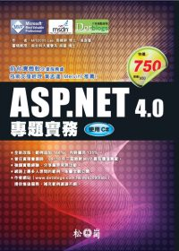 ASP.NET 4.0專題實務:使用C#