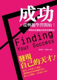 成功,從興趣學習開始!:探索自我潛能的超有效學習法