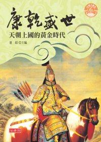 康乾盛世:天朝上國的黃金