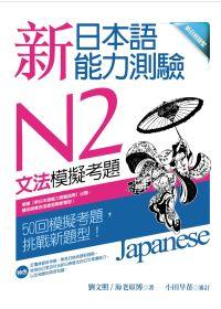 新日本語能力測驗N2文法模擬考題