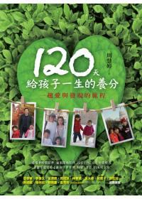 120天給孩子一生的養分:一趟愛與發現的旅程