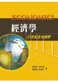 經濟學:21世紀全球視野