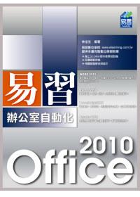 易習Office 2010辦公室自動化