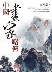 中國畫家略傳