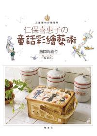 仁保喜惠子的童話彩繪藝術