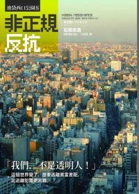 非正規反抗 :  池袋西口公園 VIII = Hiseiki resistance, Ikebukuro west gate park VIII /