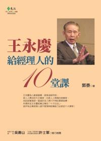 王永慶給經理人的10堂課