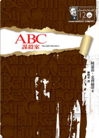 ABC謀殺案:克莉絲蒂120誕辰紀念版