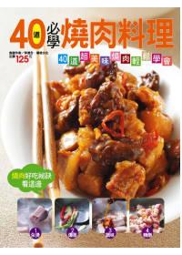 40道必學燒肉料理