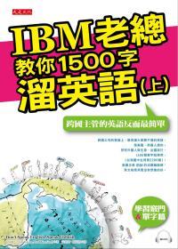 IBM老總教你1500字溜英語:跨國主管的英語反而最簡單,學習竅門&單字篇