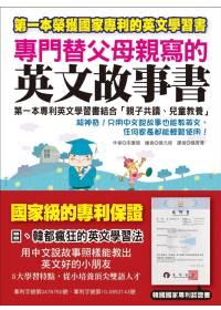 專門替父母親寫的英文故事書