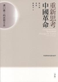 重新思考中國革命:溝口雄三的思想方法