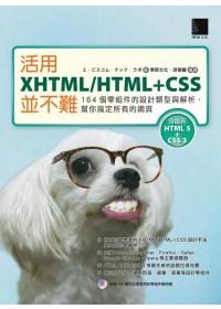 活用XHTML/HTML+CSS並不難:164個零組件的設計類型與解析,幫你搞定所有的網頁