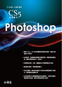 Photoshop CS5全新進化