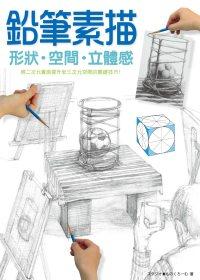 鉛筆素描的形狀、空間、立體感