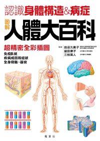 圖解人體大百科:認識身體構造&病症