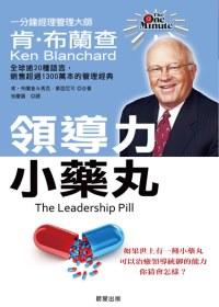 領導力小藥丸