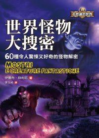 世界怪物大搜密:60種令人驚悚又好奇的怪物解密