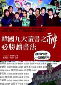 韓國九大讀書之神必勝讀書法:讓你PR值一路飆到99