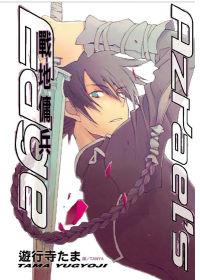 Azrael' s Edge ~ 戰地傭兵 ~ 全1冊