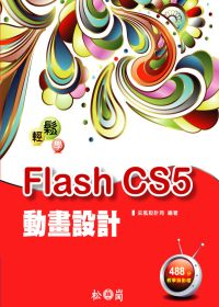 輕鬆學Flash CS5動畫設計