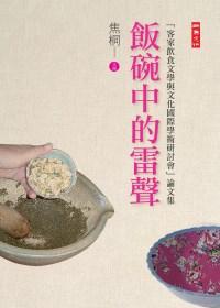 飯碗中的雷聲:「客家飲食文學與文化國際學術研討會」論文集