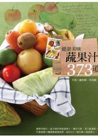 健康美味蔬果汁373道