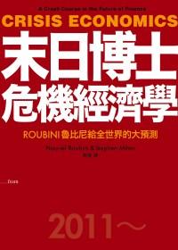 末日博士危機經濟學:ROUBINI魯比尼給全世界的大預測