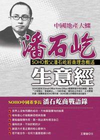 中國地產大鱷潘石屹生意經:SOHO教父潘石屹經商理念概述