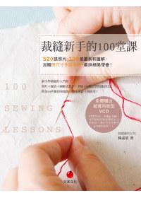 裁縫新手的100堂課