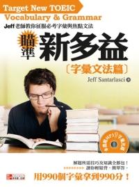 瞄準新多益.  Jeff老師教你征服必考字彙與焦點文法 = Target NEW TOEIC : vocabulary & grammer /