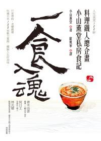 一食入魂:料理鐵人總企畫小山薰堂私房食記