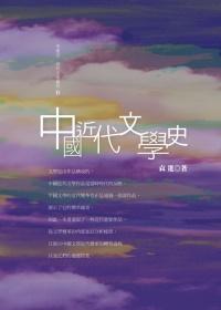 中國近代文學史